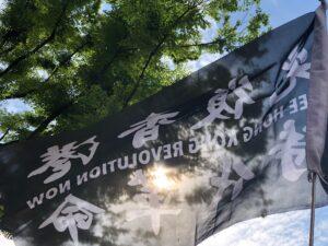 逃亡犯条例2周年香港デモ